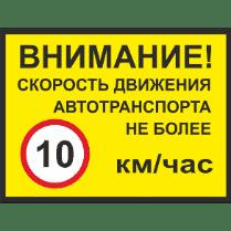 Знак «Ограничитель скорости»