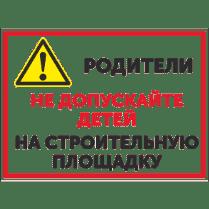 Знак «Не допускайте детей на строительную площадку»