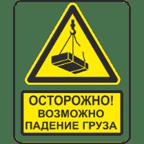 Знак «Осторожно! Возможно падение груза»