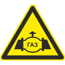 Знак «Осторожно! Газопровод»