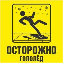 Знак «Осторожно гололёд»
