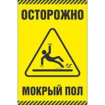 Знак «Осторожно! Мокрый пол»