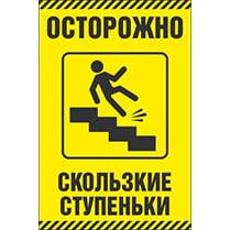 Знак «Осторожно! Скользкие ступеньки»