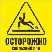 Знак «Осторожно! Скользкий пол»