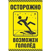 Знак «Осторожно! Возможен гололёд»